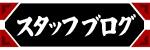 薩摩剣士隼人スタッフブログ
